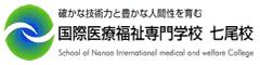 国際医療福祉専門学校七尾校